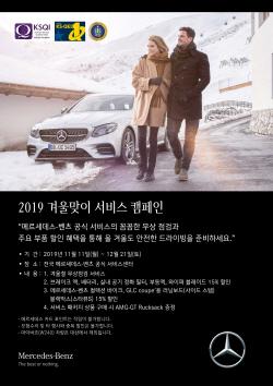 벤츠, 겨울맞이 서비스 캠페인..다음달 21일까지