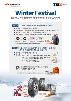 한국타이어, 트럭·버스용 타이어 할인 프로모션 진행
