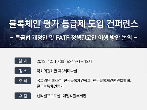 특금법 개정 속 블록체인 평가등급제 세미나 국회서 개최