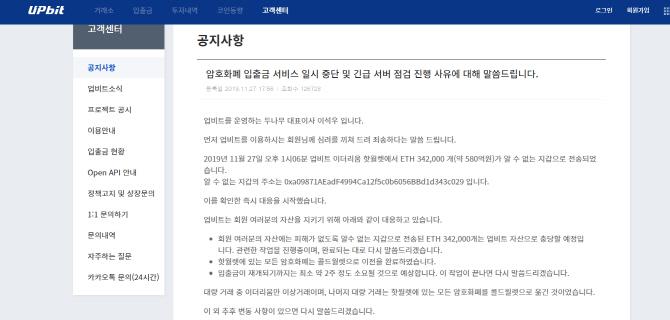 업비트 580억 유출, 해킹에 무게..보안 제도화 '도마위'