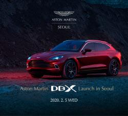 애스턴마틴, 첫번째 SUV 'DBX' 내달 5일 국내 공개