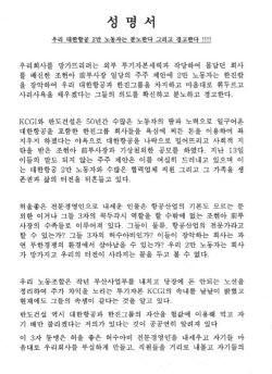대한항공 노조, 조현아 연합에 '허수아비 내세워' 맹비난