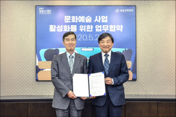 세종문화회관-현대차 정몽구재단, 문화예술 활성화 업무협약
