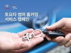 닛산은 韓 철수…토요타는 국내 서비스 확대