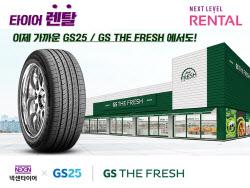 넥센타이어, GS수퍼마켓·편의점에서 렌탈 판매 시작