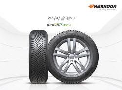 한국타이어, 사계절용 SUV타이어 '키너지4S 2 X' 출시