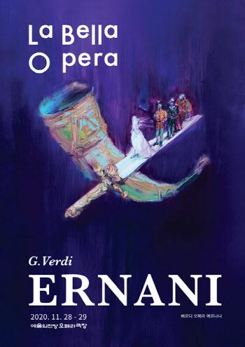오페라 '에르나니', 27년 만에 국내 무대 오른다