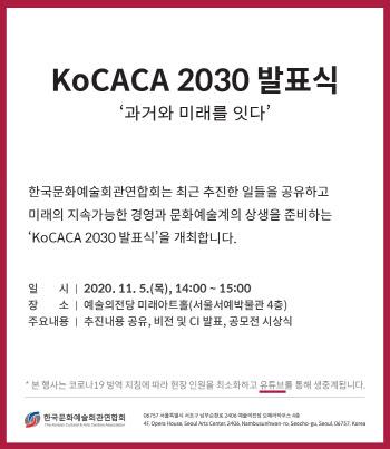 한국문화예술회관연합회, 내달 5일 새 비전·CI 발표