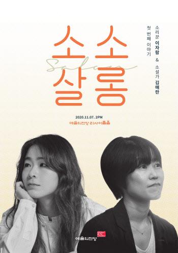 예술의전당, 이자람·김애란 '소소살롱' 내달 7일 런칭