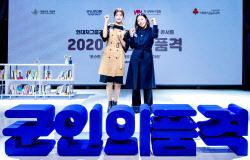 현대차그룹, 軍장병 위한 '온택트 소통 콘서트' 연다