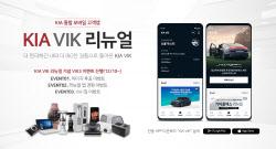 기아차, 고객앱 'KIA VIK' 리뉴얼..개인화 서비스 강화