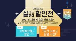 오토플러스, 설맞이 기획전…'최대 350만원 할인'