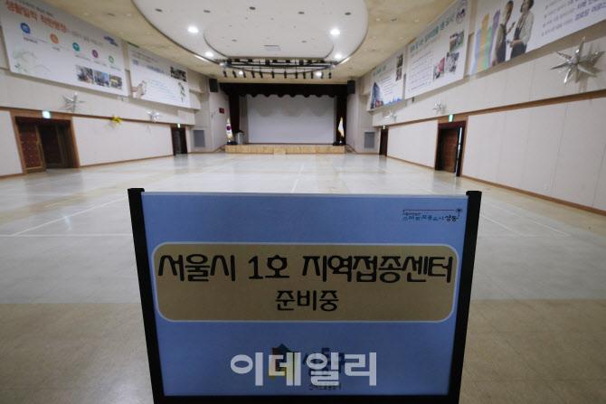 [포토]서울시 1호  코로나19 지역접종센터 준비중