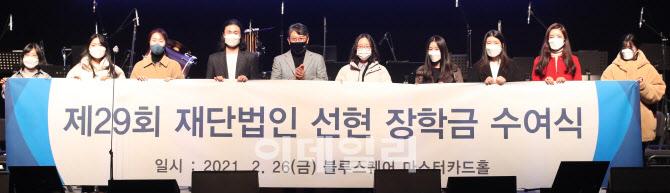 [포토]제29회 재단법인 선현 장학금 수여식