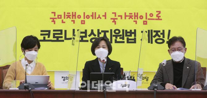 [포토]강은미 정의당 비대위원장, 모두발언