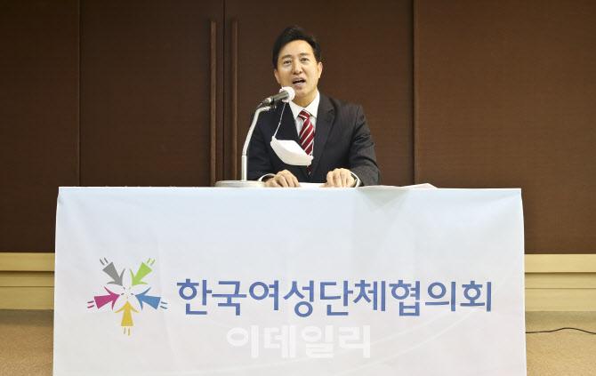 [포토]한국여성단체협의회 만난 오세훈 서울시장 예비후보