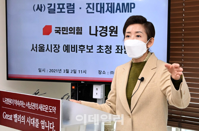 [포토]나경원, 서남권 광역중심 발전계획 공약 발표