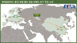 현대글로비스, 中-유럽간 물류사업 확대..창지우그룹과 투자협약 체결