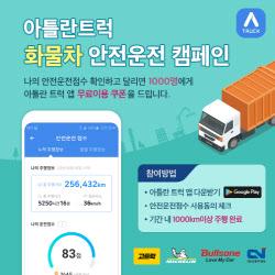 맵퍼스, '아틀란 트럭' 앱 출시…화물차 안전운전 캠페인 진행