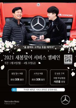 다임러 트럭 코리아, `2021 새봄맞이 서비스 캠페인` 실시