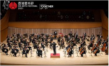 서울시향, '홍콩 아트 페스티벌' 온라인 프로그램 참가