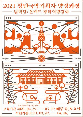 서울남산국악당, 29일부터 청년국악기획자 대상 교육