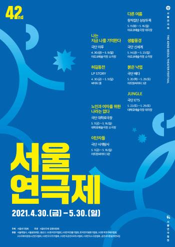 제42회 서울연극제 30일 개막…총 8편 상연