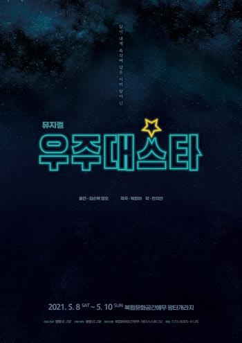 신작 뮤지컬 '우주대스타', 12일 티켓 오픈