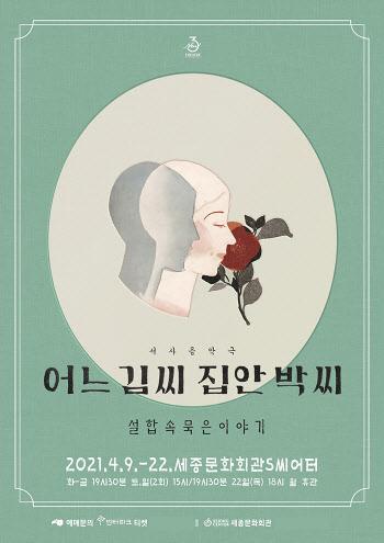 [웰컴 소극장]어느 김씨 집안 박씨·서울테러·우투리