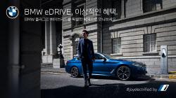 BMW '이상적인' PHEV 구매혜택 제공한다