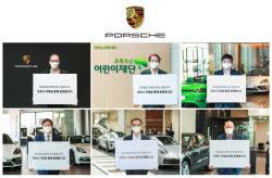 차 잘 팔리는 포르쉐, 기부도 통 크게..복지단체에 1.4억원 지원