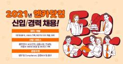엔카닷컴, 개발·서비스기획 분야 신입·경력 공채 실시