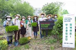 한국토요타, '2021 토요타 주말농부' 시작