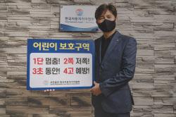 이승용 한국車기자협회장 `어린이 교통안전 릴레이 챌린지` 참여