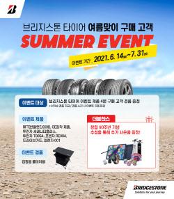브리지스톤, 7월까지 타이어 구매하면 '캠핑용 롤 테이블' 증정