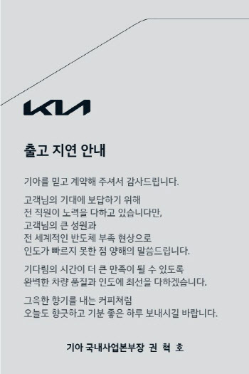 [단독]현대차 이어 기아도 '출고지연' 사과..스벅쿠폰으로 '불만 달래기'