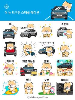 폭스바겐, 신형 티구안 카카오톡 이모티콘 증정 행사 개최