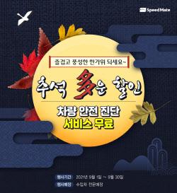 스피드메이트, 9월 한 달 수입차 무상점검