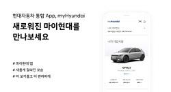 현대차, 통합 고객 서비스 앱 '마이현대 2.0' 출시