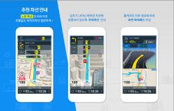 '추석 연휴, 차세대 내비로 더욱 편안하고 안전하게'