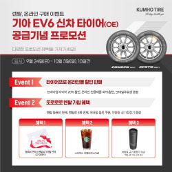 금호타이어, EV6 신차용 타이어 공급 기념 프로모션 실시