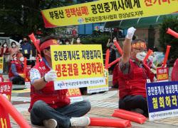 공인중개사協 '일방 추진 중개보수 개편안, 헌법소원 제기'