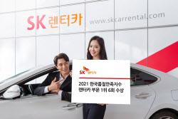SK렌터카, '2021 한국품질만족지수' 렌터카 부문 1위 수상