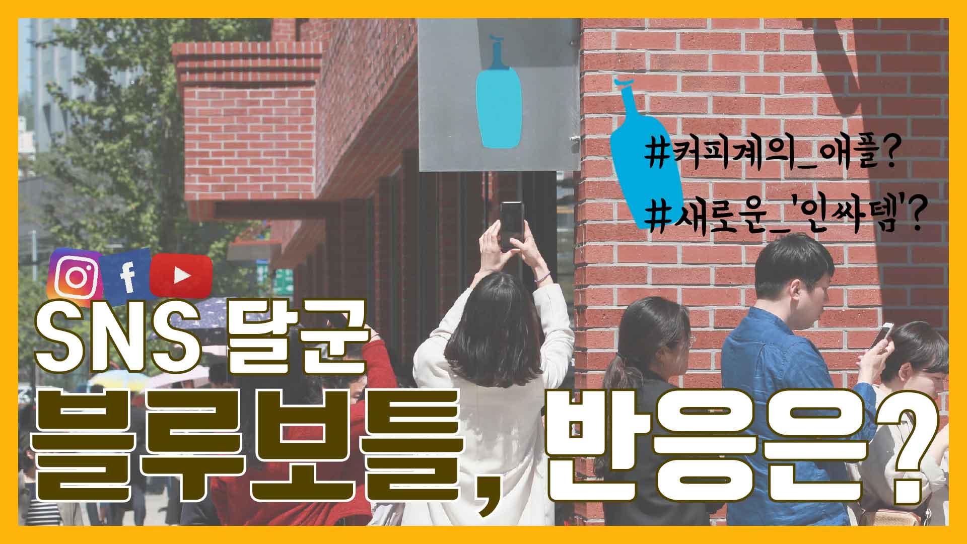 SNS '인싸템', '블루보틀'이 쏘아 올린 의문