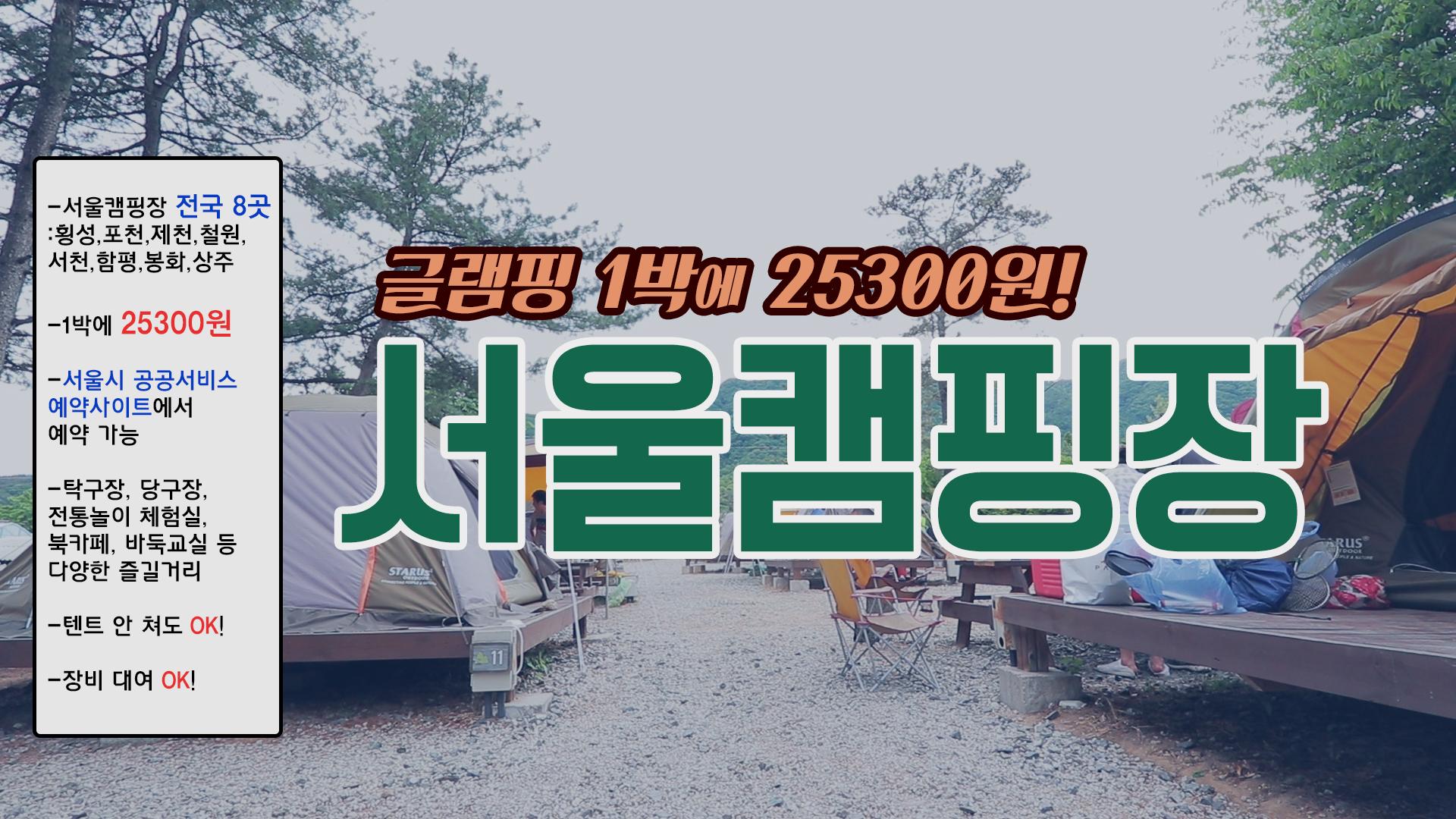 글램핑 1박에 25300원... '서울시에 물어봐'