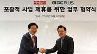 �̵��ϸ�-MBC PLUS, ���� ����