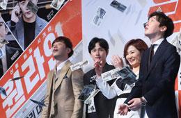 영화 `원라인` 제작보고회