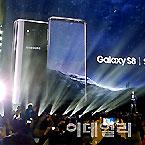 삼성전자 `갤럭시S8` 첫 공개