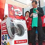 홍준표, 세탁기 퍼포먼스