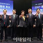 대선후보 4차 TV토론